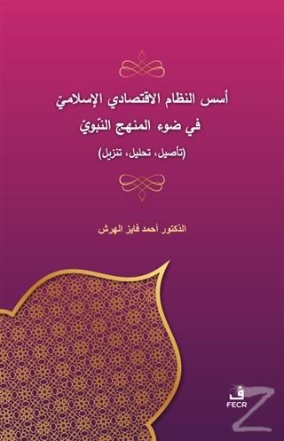 Üsüsü'n-Nizami'l-İktisadi El-İslami Fi Dav'i'l-Menheci'n-Nebevi